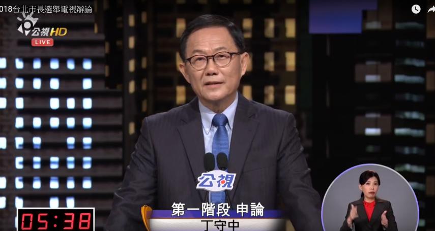 台北市長電視辯論》「北京人民平均收入達46000元,台北才43500元」丁守中批:台北市年輕人失業率最高
