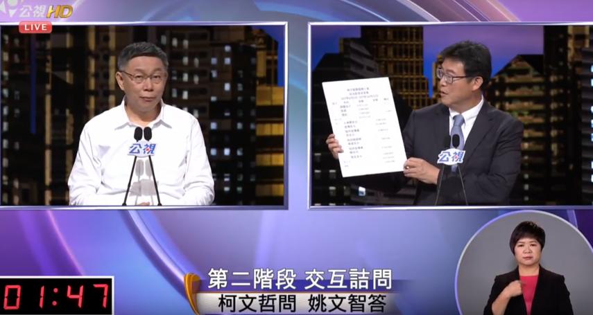 台北市長電視辯論》公布選舉帳戶了!丁守中收入3910萬、支出2004萬,姚文智收入2342萬