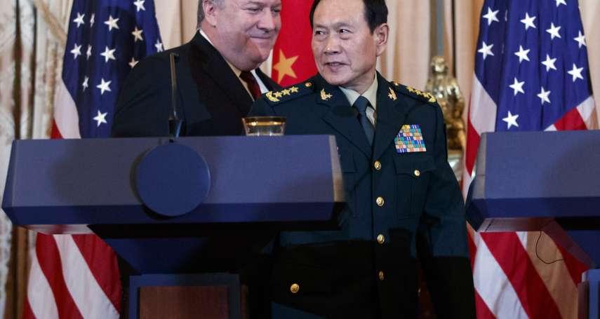 美中外交安全對話》美國務卿龐畢歐:華府無意發動新冷戰