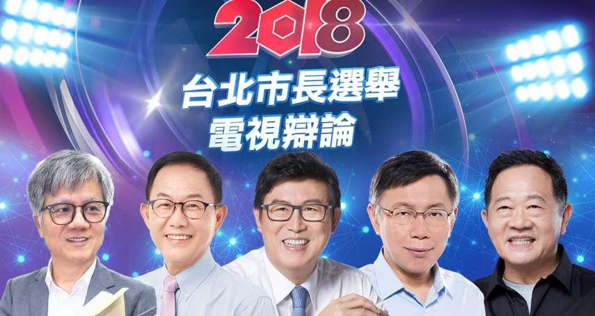 台北市長電視辯論》5候選人首次到齊 柯文哲將成攻防焦點