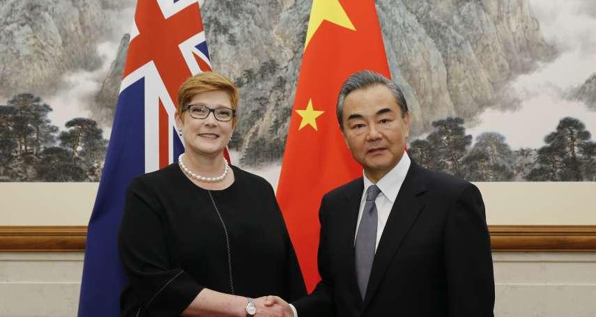 中澳外交戰》期望越高,反彈越深!澳洲與最大市場中國漸行漸遠,帶給世界什麼啟示?
