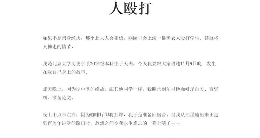 「就像白色恐怖!」中國維權學生接連「被失蹤」《外交政策》:歐美大學應考慮終止與中國各大學交流