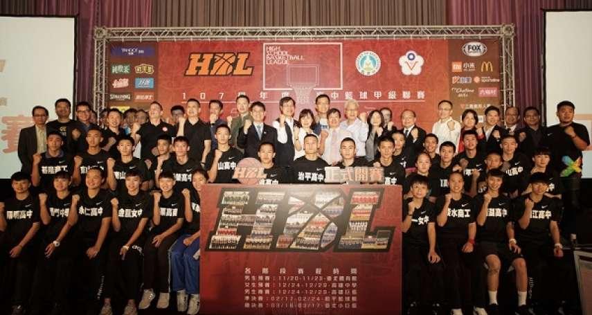 籃球》107學年度HBL開打 11月20日台北體育館開戰