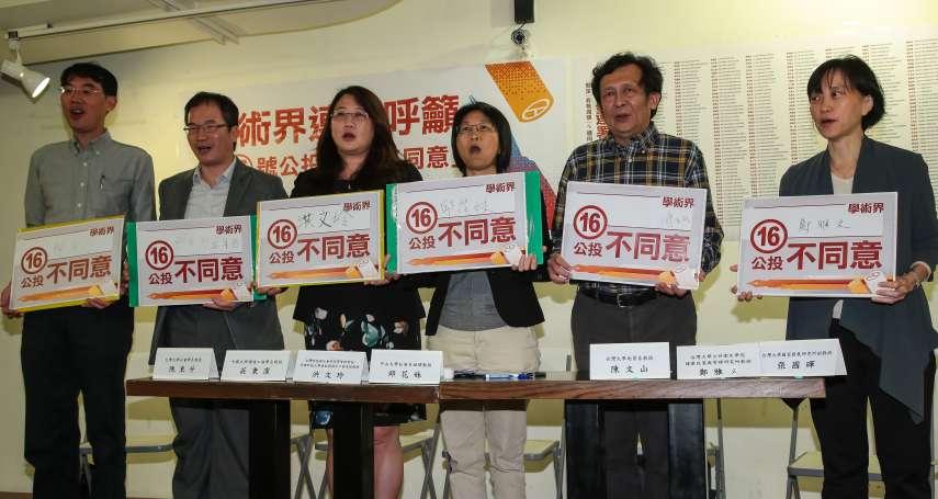 支持「非核減煤」!學界連署反「以核養綠」公投 李遠哲等人領銜