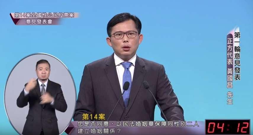 平權公投辯論》黃國昌挺同婚被長輩問「你怎麼這麼傻?」他笑答一句道盡一切