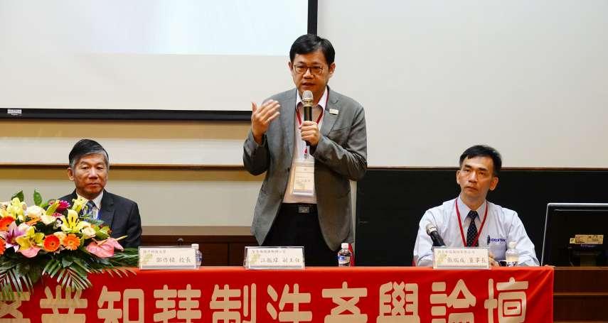 修平科大舉辦跨域整合論壇 提升智慧製造產業競爭力