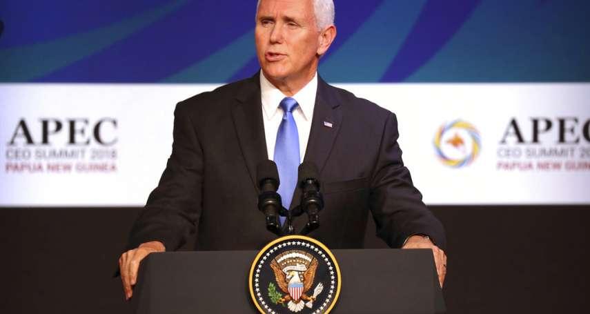 「中國占美國便宜的日子結束了!」美國副總統彭斯APEC演說砲轟「一帶一路」、威脅對中國加倍徵關稅