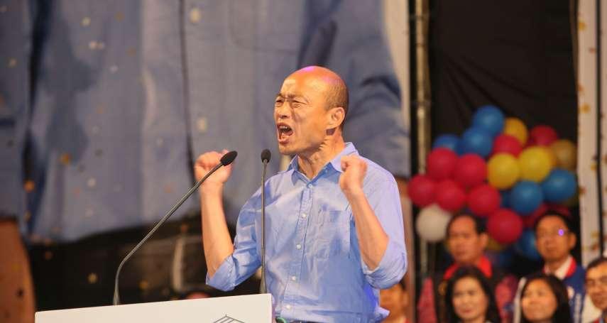 觀點投書:韓國瑜當選,民進黨得救!