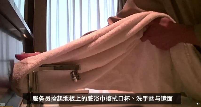 「用客人洗澡用過的浴巾擦杯子」強國五星酒店衛生亂象如何解決?先把提問題的人解決掉