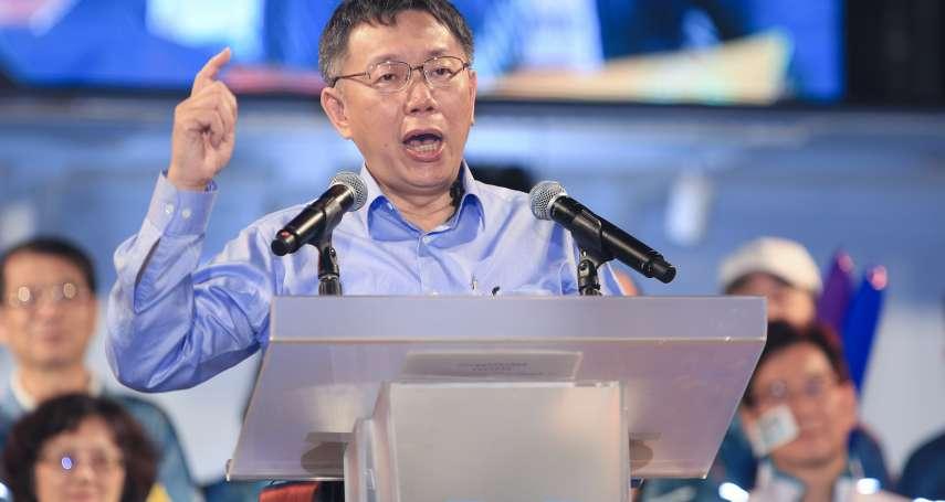 「台灣政黨政治已成幫派政治」柯文哲演說砲火全開:同黨做什麼壞事都掩護
