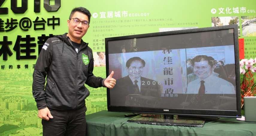 林佳龍最新CF打「溫馨牌」!《選擇台中》喚起選民記憶