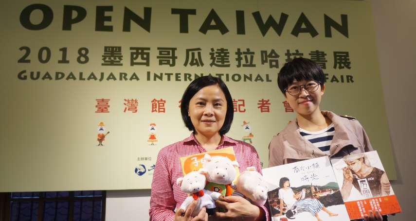 進軍西語市場!台灣童書、漫畫前進瓜達拉哈拉書展