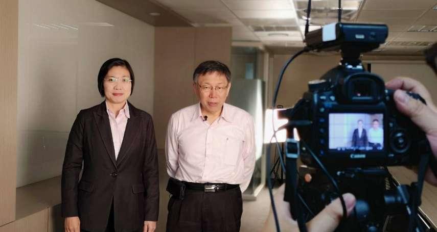 不讓徐欣瑩孤軍奮戰 柯文哲為她準備這些錦囊妙計
