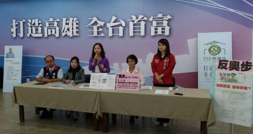 防選舉奧步 韓國瑜陣營將提告揪假消息