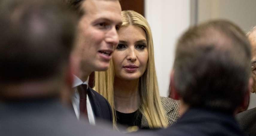 「把她關起來」!?白宮長公主伊凡卡學希拉蕊 明知故犯搞出新版「電郵門」風暴