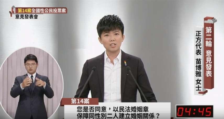 同婚公投辯論》游信義稱同婚破壞婚姻制度 苗博雅暴怒:我跟女友登記結婚,游先生會因此離婚?