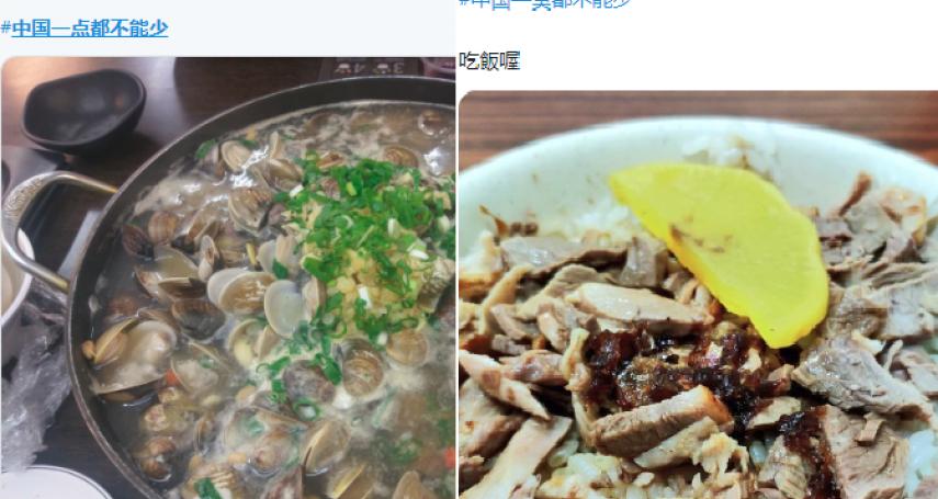 台灣推友出動啦!Twitter上「#中國一點都不能少」全被洗成美食文,展開「台味」大反攻!