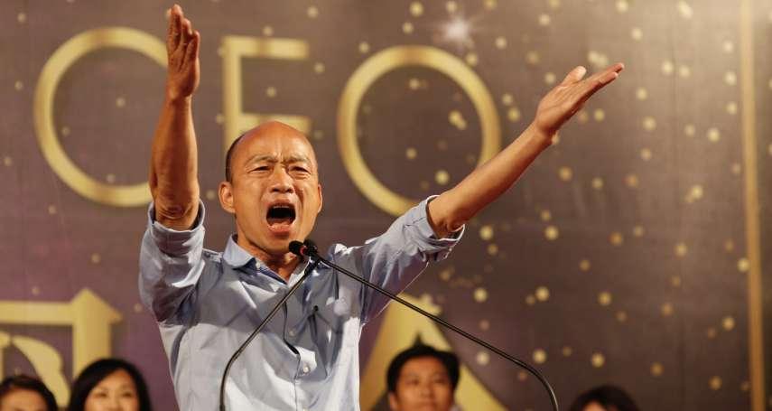 風評:韓國瑜選總統