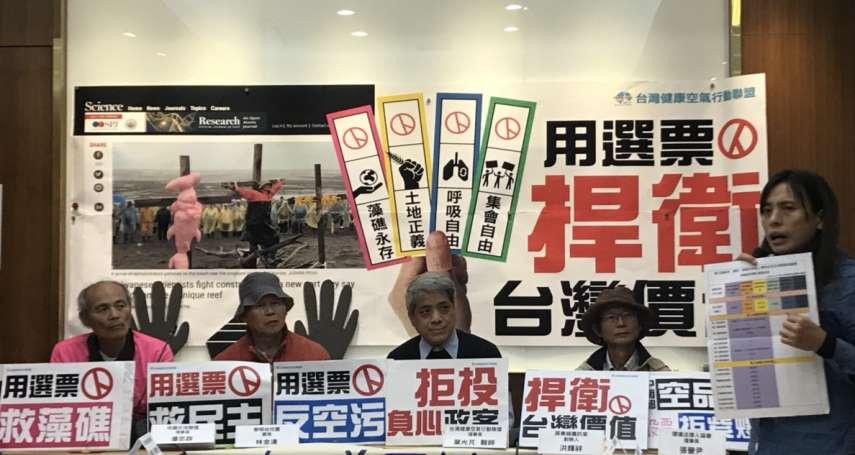 選前高喊「用選票捍衛台灣環境永續」環團:可試著給小黨新人機會
