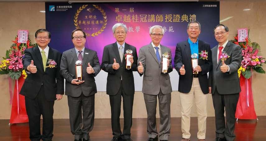工研院頒發首屆「卓越桂冠講師」 大師級產學專家榮譽授證