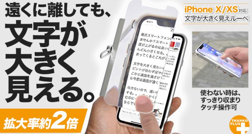簡直老花救星!日本開賣「放大鏡保護殼」,裝上手機字立刻大2倍,長輩們肯定超愛用!