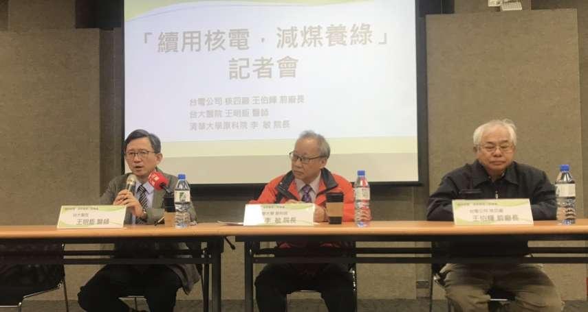 王伯輝觀點:請再開放核四廠供民眾參觀!