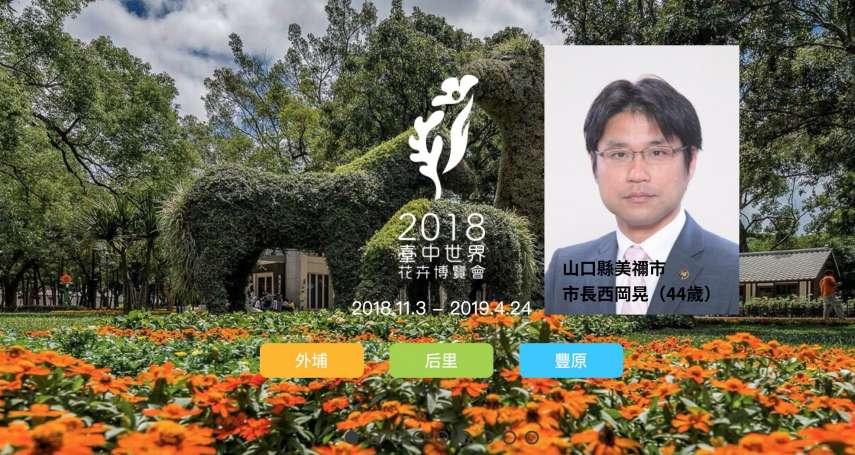 來台考察「極樂花博」?日本市長疑在台中上「裸女卡拉OK」,西岡晃辭職補選又回鍋
