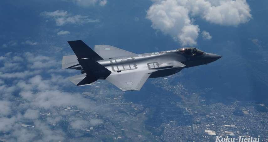 夜間訓練中途「從雷達消失」 日F-35A匿蹤戰機疑墜海