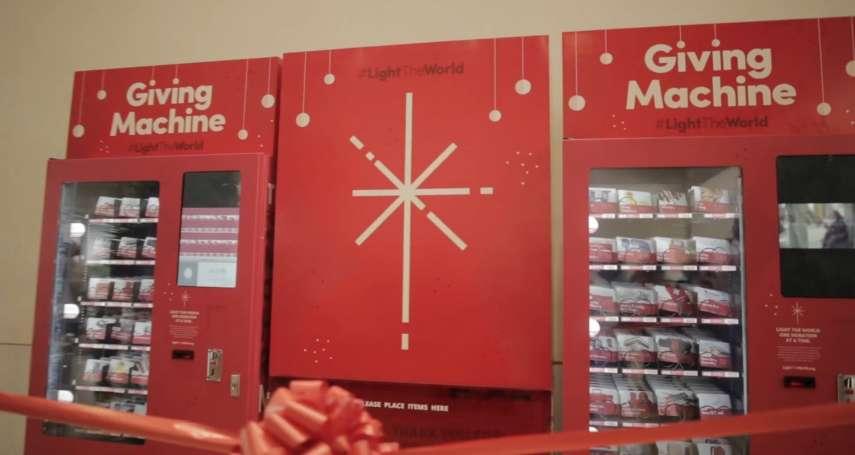 販賣機可以做什麼?可以讓你買小兒麻痺疫苗、縫紉機、一頭牛……送給有需要的家庭!