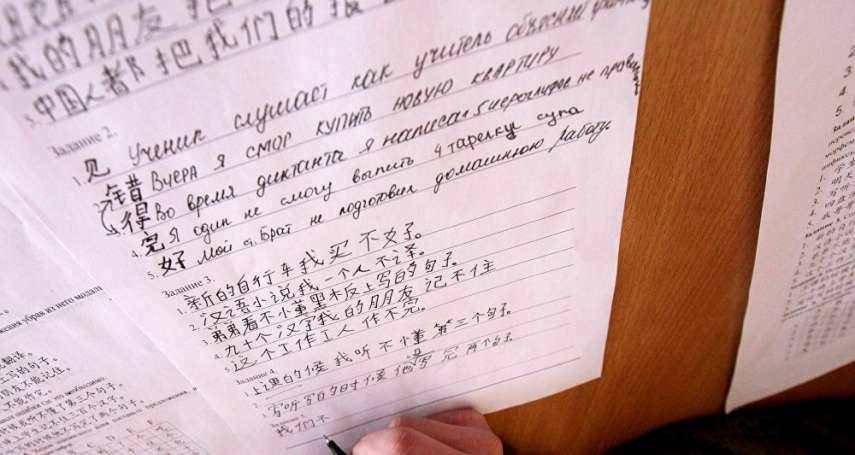 戰鬥民族努力學中文!漢語列入俄國升大學考試科目,2019年正式上路