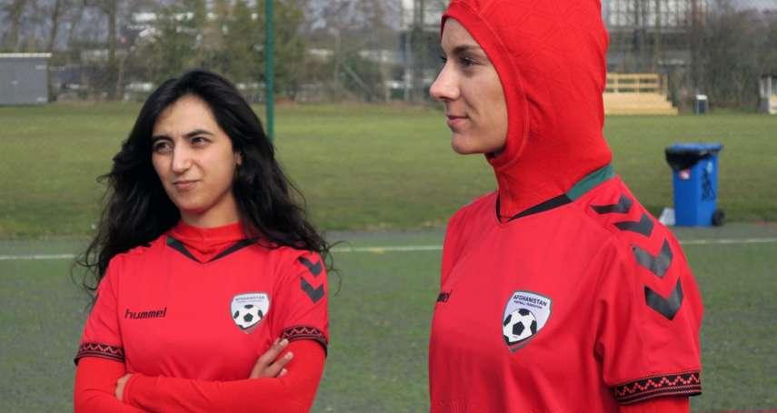 女足國手淪為官員性玩物 阿富汗奧委主席坦言:性侵害在所有國家隊無所不在