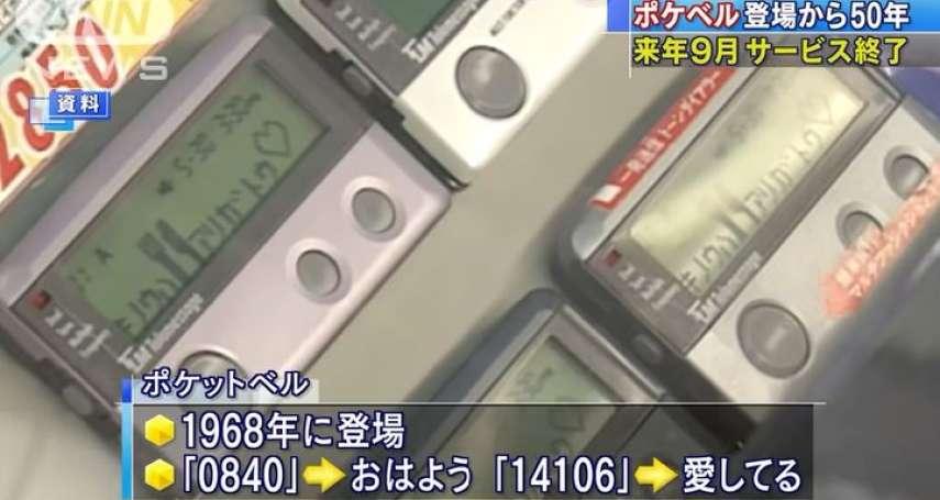 手機史前時代的上古神獸!「嗶嗶Call」明年將從日本退役,網友回味數字傳訊時光