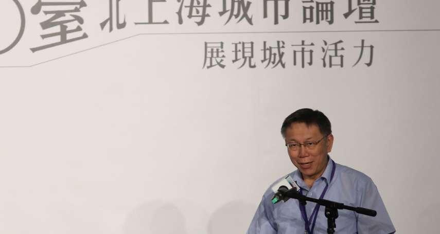 新新聞》柯P仍是北京寵兒,雙城論壇照辦