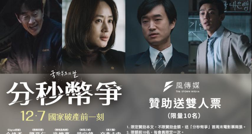 拚經濟的方式,決定一個國家的命運!電影《分秒幣爭》讓你看看韓國,想想台灣