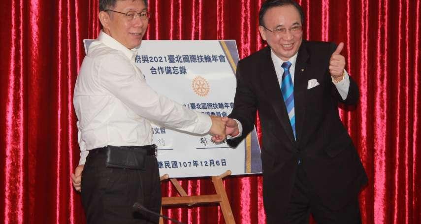2021國際扶輪年會在台北 柯文哲:比照世大運規格全力辦好