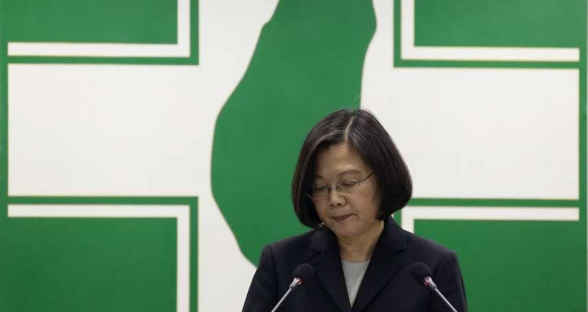 新新聞》小英辭主席跛腳,中國樂見台灣地方包圍中央