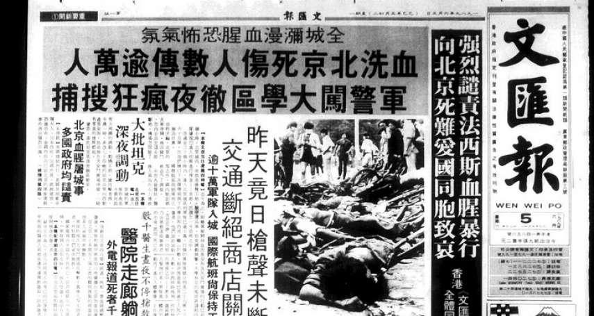 香港媒體根本是部「兩岸鬥爭史」!報頭「這行字」曾有玄機,一看就知哪家報社對中共不爽