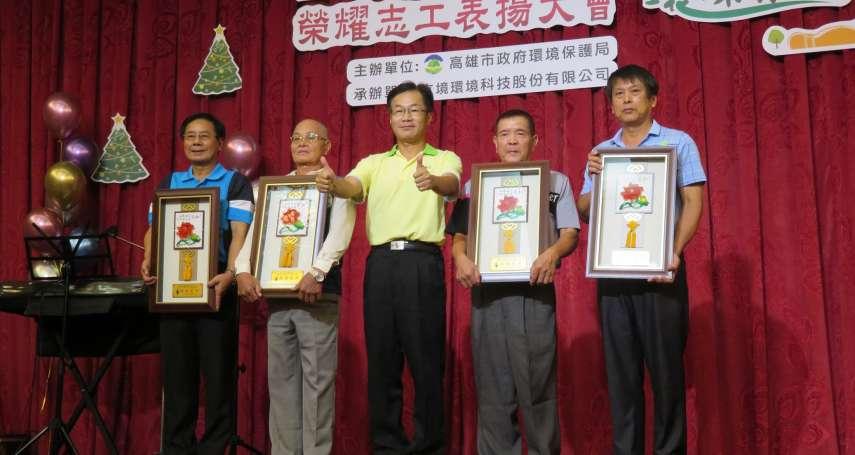 高市優良環保志工表揚 設立模範標竿