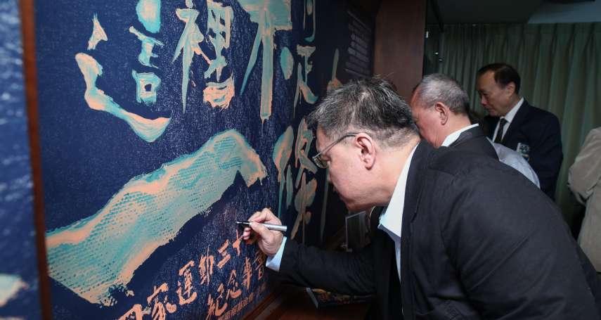 「新國家運動」30週年 鄭南榕基金會新書《這裡不是一條船》12日上市