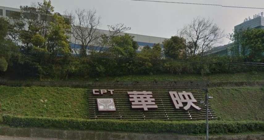 華映通報大量解僱1900名員工 勞動部:應給付勞動債權