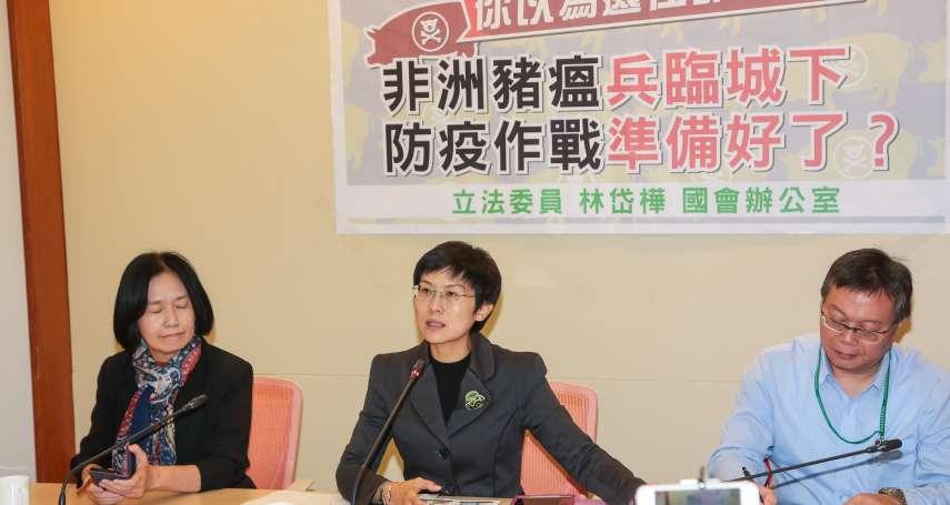 防堵非洲豬瘟 綠委建議請OIE會員國認證有效消毒劑