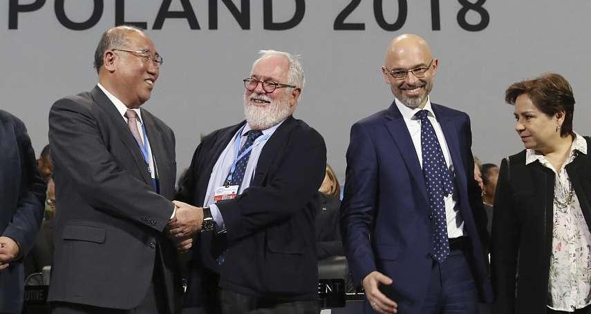 《巴黎協定》期中考過關!一再陷入僵局、聯合國秘書長三度上場救援……波蘭氣候峰會終於達成協議