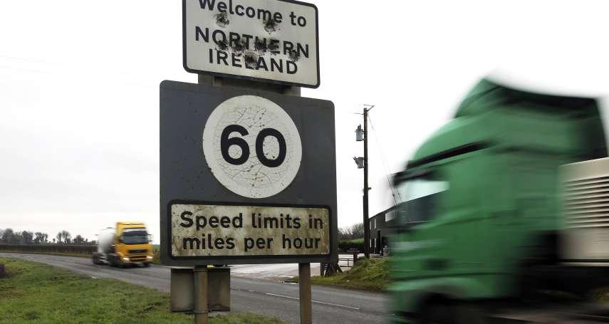 英國脫歐檔案》「一國兩制」解決「統獨問題」?脫歐最大障礙:北愛爾蘭邊境