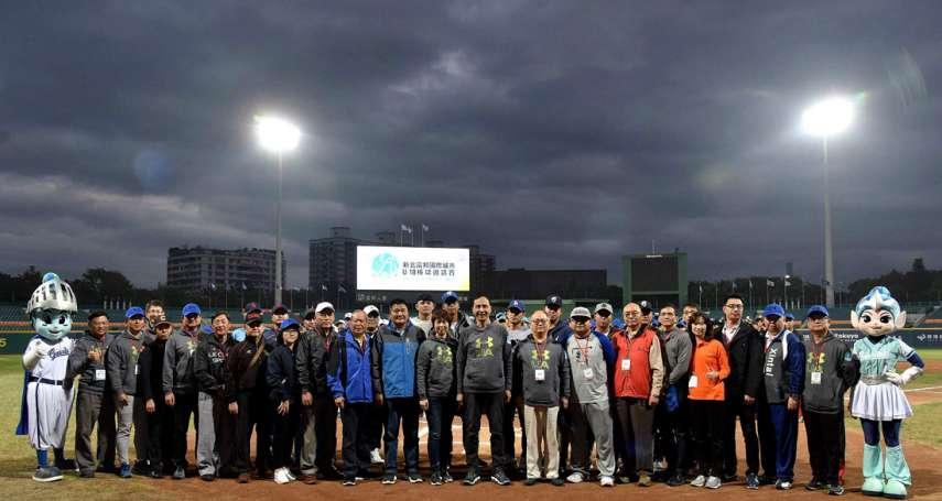 朱立倫為U-18棒球邀請賽開球 期許新北棒球運動永續發展