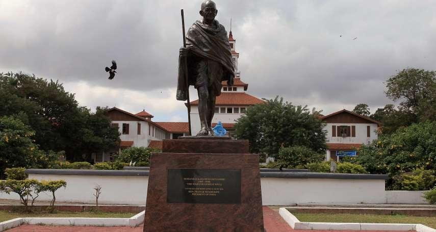 印度聖雄也涉種族歧視?曾用貶抑字眼稱呼非洲黑人 迦納大學移除甘地銅像