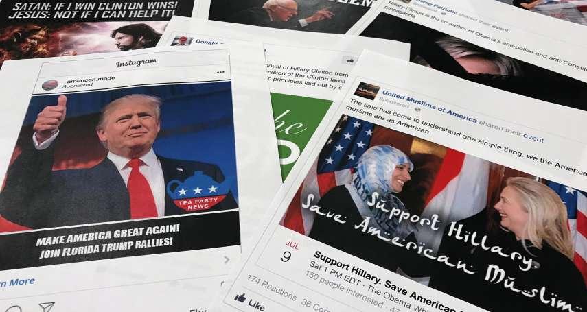 境外勢力干預選舉經典案例》美國國會報告:俄羅斯「社群網戰」全方位助選川普、Instagram成最主要工具