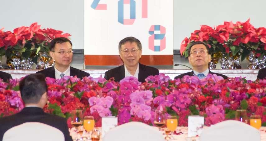 雙城論壇歡迎晚宴主桌席次揭曉 柯文哲領15企業主拚經濟