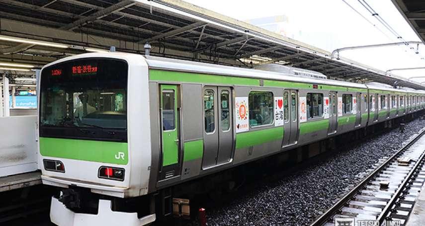 日本山手線新站站名出爐!卻因為有「這幾個字」被罵翻,高達88%的民眾都反對!