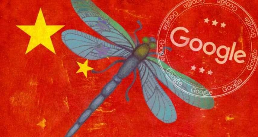 「蜻蜓計畫」受挫:Google暫停中國版搜索引擎開發計劃