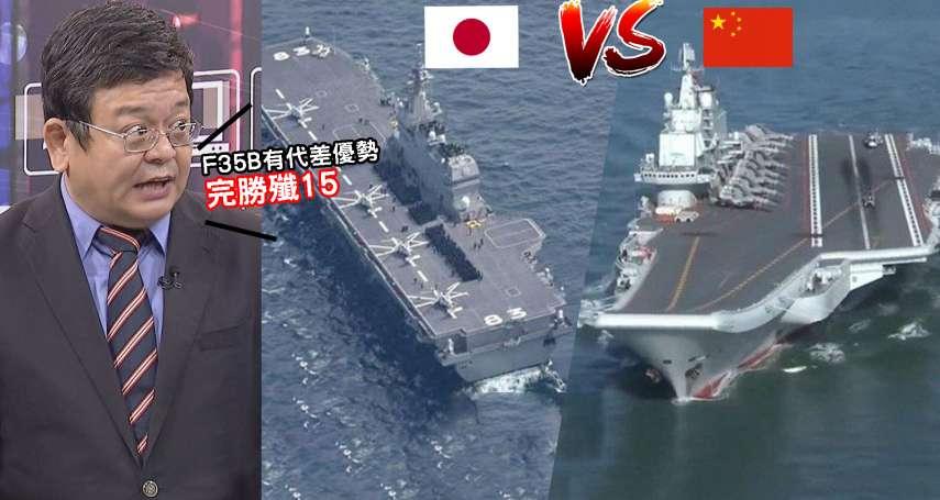 【風云軍事】遼寧號就是不如日本出雲號?從艦載機代差見..中國航母完敗?